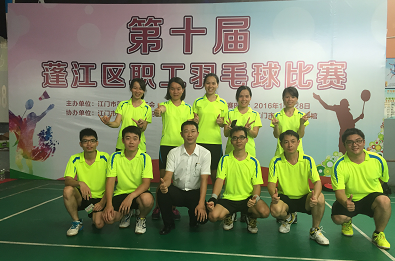 Pengjiang District Staff Badminton Tournament